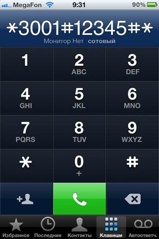 Программу Для Определения Номера Телефона