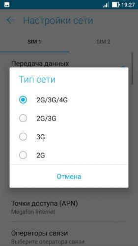 выбираем необходимый стандарт связи, например, 3G
