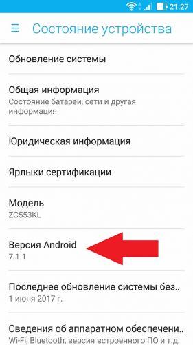 Как определить версию своего Android