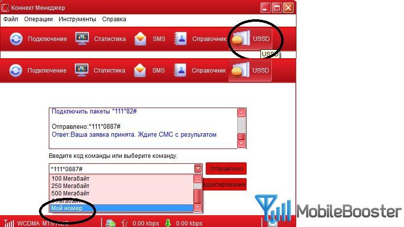 Определение номера и статуса 3G модемов операторов МТС и Мегафон 0f26d335e7f